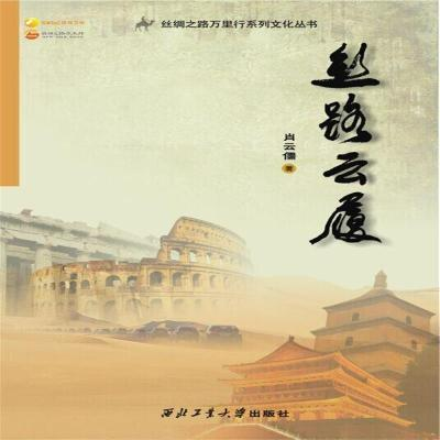 全新正版 絲路云履(絲綢之路萬里行系列文化叢書)