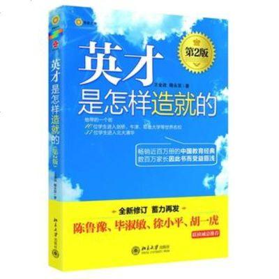 正版    【成新】英才是怎样造就的(第2版)9787301205693王金战,隋永双,北京大学放心购买