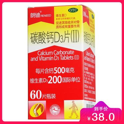 朗迪碳酸钙D3片60片儿童孕妇补钙老年钙片防治骨质疏松