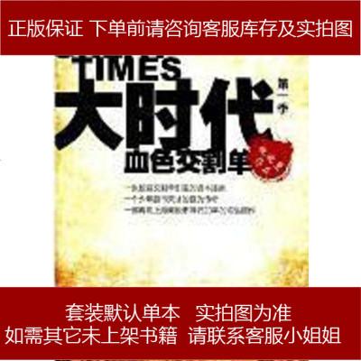 血色交割單 仇曉慧 中信出版社 9787508626062