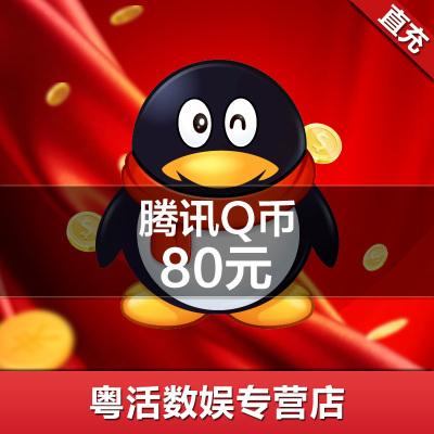騰訊QQ幣★80元qq幣80Q幣80qb幣80QB80個Q幣直充★自動充值