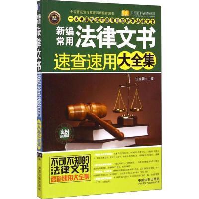 WX1新编常用法律文书速查速用大全集 案例应用版(案例应用版实用珍藏版)