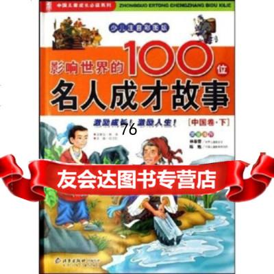 影響世界的100位名人成才故事:中國卷(套裝上下冊)(少兒注音彩圖版),紀 9787530117514