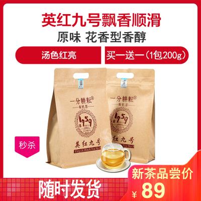 買1送1送原裝 英紅九號 正宗中國茗茶 紅茶一級濃香型 茶葉散裝 廣東特產英德茶1959英紅9號 牛皮袋200克