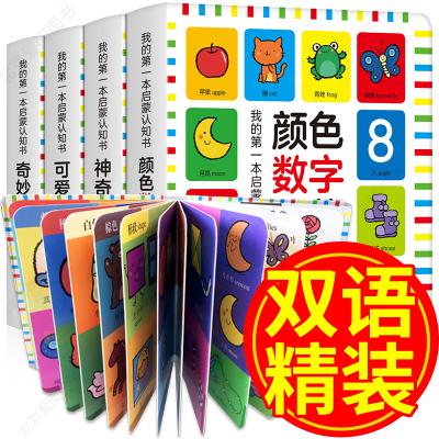 我的第一本認知書 全4冊撕不爛寶寶0-1-2-3歲早教認知書 寶寶繪本顏色形狀數字嬰幼兒啟蒙翻翻看兒童看圖識物卡片幼兒園