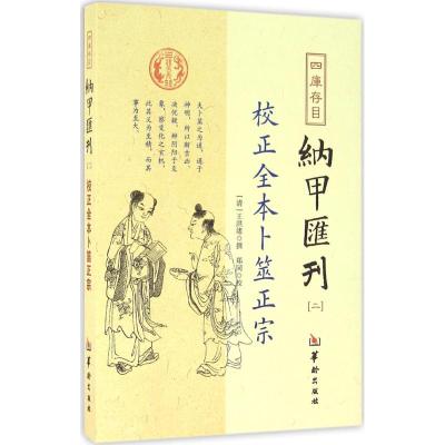 四库存目纳甲汇刊(2)(校正全本卜筮正宗)