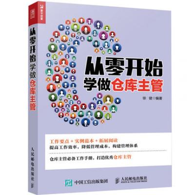 從零開始學做倉庫主管 企業管理倉庫管理現代管理現代倉庫管理 一本助你提高倉庫管理水平書 倉庫管理方法流程技巧細節圖書籍