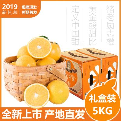 2019年褚橙励志橙冰糖橙优级果L号礼盒装5kg 新鲜橙子水果10斤