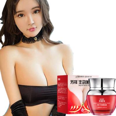 女性用美胸霜 豐胸美胸產品 胸部護理保養產品產后胸部下垂萎縮緊致胸部 豐胸美乳 豐胸霜美胸霜 30g