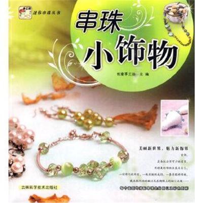 正版書籍 串珠小飾物 9787538445077 吉林科學技術出版社