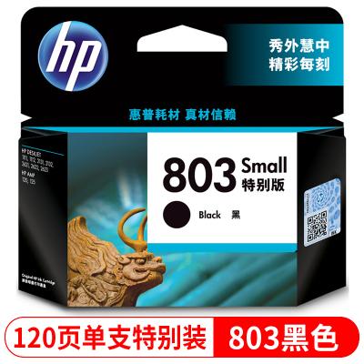 惠普(HP) 803墨盒 黑色 適用1111 1112 2131 2132 2621 2622 2623 120 125