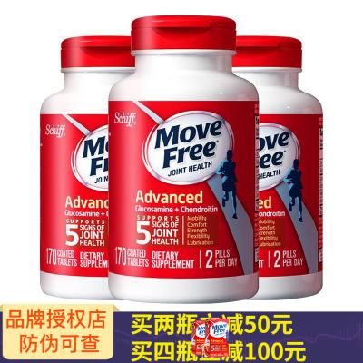 三瓶裝 旭福Schiff Move Free維骨力氨糖軟骨素氨基葡萄糖骨膠原蛋白中老年成人補鈣保護關節寶紅瓶170粒/瓶