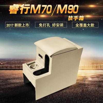 長安睿行M70扶手箱改裝內飾專用睿行M90中央通道手扶箱 睿行M70米色【套餐二】