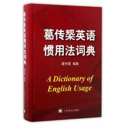 葛傳槼英語慣用法詞典