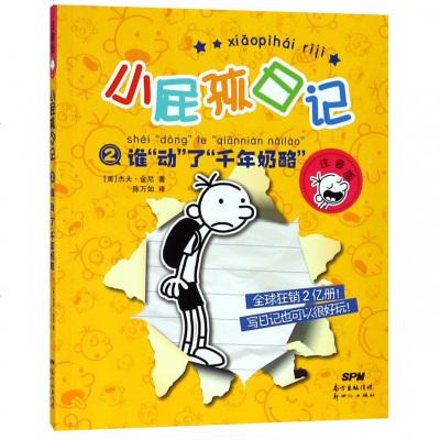 """tjyr-小屁孩日记②:谁""""动""""了""""千年奶酪""""(注音版)"""