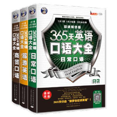 365天英語口語大全 日常+旅游+商貿(3冊套裝)