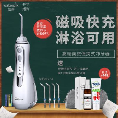 【清理牙結石 清潔牙菌斑】waterpik/潔碧美國沖牙器便攜式水牙線GS9-12家用洗牙器非電動牙刷 電量展示