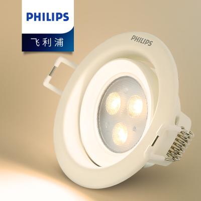 飛利浦(PHILIPS)LED射燈筒燈 家用天花燈嵌入式吊頂客廳走廊樓道過道燈孔燈洞燈cob角度可調節 皓動皓眸皓翌