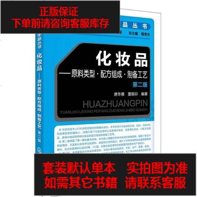 【二手8成新】化妝品:原料類型·配方組成·制備工藝(第二版) 9787122289544