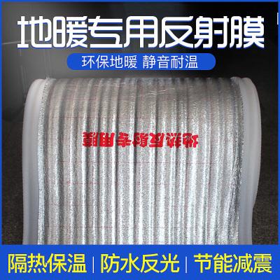 地暖反射膜隔热膜 热反射膜保温棉60平地热配件铝箔纸隔热膜地暖反射纸