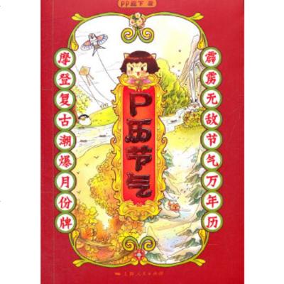 P歷節氣 9787208105157 PP殿下 上海人民出版社