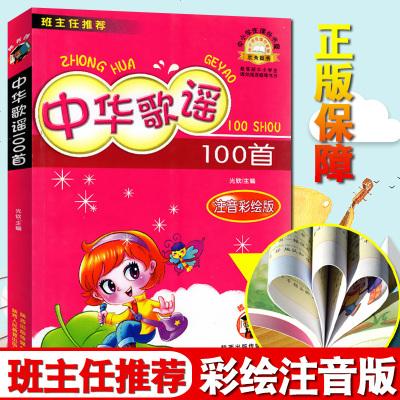 hy1-中华歌谣100首正版书注音版儿童诗歌书籍金波童谣一百首小学生一二三年级课外书阅读必读幼儿早教读本童书6-12
