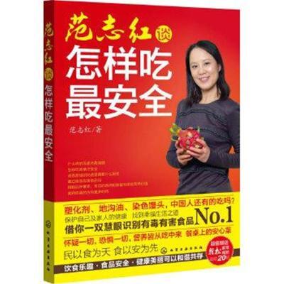 范志紅談怎樣吃安全 9787122120694