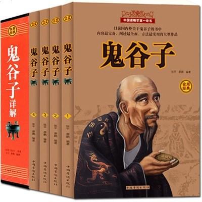 鬼谷子全集 全套4册纵横的智慧谋略全解详解 处世商战jue 定价296
