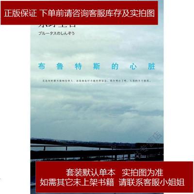 布鲁特斯的心脏 [日]东野圭吾 南海出版公司 9787544264433