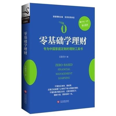 零基础学理财 专为中国家庭定制的理财工具书北京大学教授、经济学博士王在全 作品私人投资同类你不理财财不理你