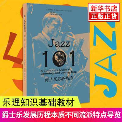 1015爵士乐聆听指南 爵士乐发展历程本质不同流派特点导览 爵士乐是如何塑造文化的 乐理知识基础教材 吉他谱书籍 流