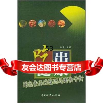 【99】吃出健康:綠色食品的鑒別與膳食平衡974719799白光,中國物資出 9787504719799