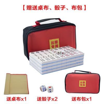 手搓家用水晶麻将馆专用麻将牌闪电客小中大号404244mm送桌布备用牌