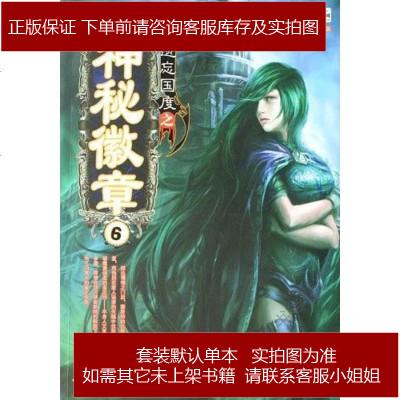 遗忘国度之神秘徽章6 貌似高手 世界知识出版社 9787501232130