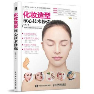 化妝造型核心技術修煉(第2版) 宋婷;成妝職業技能培訓學 校 9787115453518