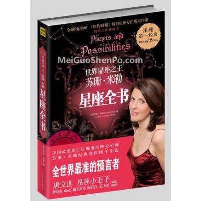 【绝版售价高】正版星座全书:苏珊·米勒星座全书 享誉全球