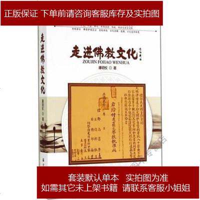 走進佛教文化 潘明權著 宗教文化出版社 9787802547919