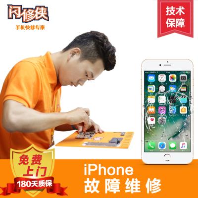 【閃修俠】iPhone XS MAX 蘋果手機維修屏幕更換(外屏碎裂,內屏顯示觸摸正常)蘋果XS MAX上門換屏服務