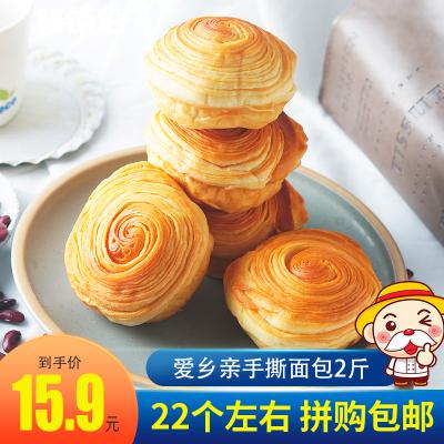 爱乡亲 手撕面包1000g奶香原味面包蛋糕饼干早餐糕点原味办公室休闲零食整箱