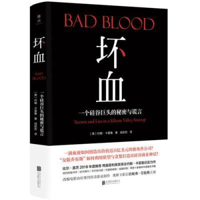 壞血:一個硅谷巨頭的秘密與謊言
