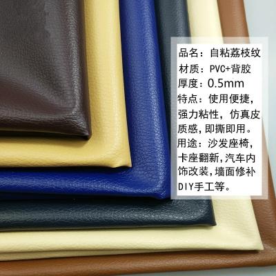 自粘皮革修復沙發補丁貼軟包床頭翻新座椅汽車內飾改裝室內硬 黑色 0.5*1.38米