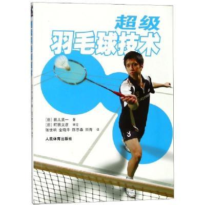 超級羽毛球技術(日)田兒賢一|譯者:張世響//金曉平//陳思淼//田青9787500945284
