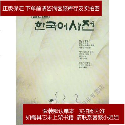 韩国语词典 韩国语词典编写组 黑龙江朝鲜民族出版社 9787538913187