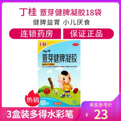 1盒裝】丁桂薏芽健脾凝膠18袋 小兒厭食食欲不振面黃消瘦腹瀉