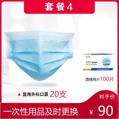 醫用外科口罩一次性醫用口罩醫用外科防塵透氣 5片/袋 【共20只】醫用外科口罩4袋 (5只/袋)贈酒精棉片100片