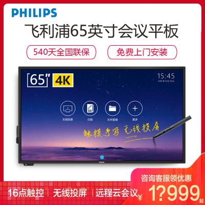 飞利浦 Philips 65英寸智能高清会议平板电视 教学触摸一体机 BDL6530QT含OPS主机+壁挂支架
