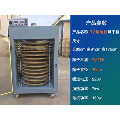烘干機食品古達全自動烤箱旋轉大型水果茶葉花粉提香機商用烘焙機 12層直徑70CM竹篩旋轉式