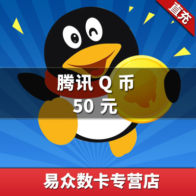 騰訊QQ幣/50元qq幣50Q幣50qb幣50QB50個Q幣直沖自動充值