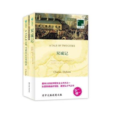 【正版】 雙城記 A Tale of Two Cities[中文版+原版全英文]查爾斯狄更斯原著 中英文對照書籍雙語讀物