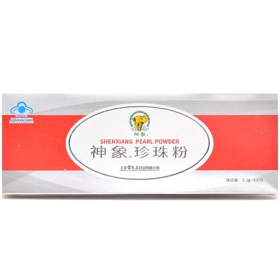 神象 珍珠粉0.3g*15支 針對睡眠質量不好 黃褐斑多者 原雷氏牌珍珠粉